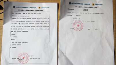A fake doctor's note that Frank Langfitt bought for $33 from an online store on Taobao, the EBay of China